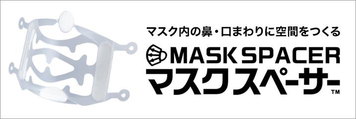 マスクスペーサー