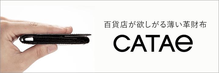 小さく薄い革財布 「CATAe(カタエ)」