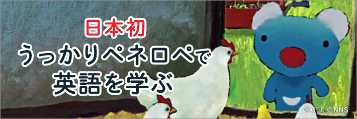 うっかりペネロペ English Stories and Lessons for KIDS